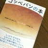 今更の らぶコッペ 「コッペパンの本」木村衣有子 #コッペパン #美味しい