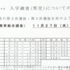 「試験は初日午前が受かりやすい?」附属竹早小の2次受付→組分け決定
