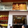 <香港:荃灣>青葉海鮮酒家 ~飲茶~