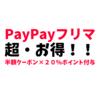 超P祭!に便乗して、PayPayフリマで販売始めました。1,000円off!最大20%相当が戻ってくる!