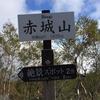 日本百名山の1つ。赤城山の黒檜山と駒ケ岳のコースを登る。