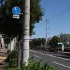矢田南中学校前(大阪市東住吉区)
