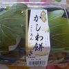 富田屋 杵つきかしわ餅(こしあん)