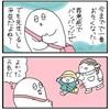 【四コマ2本】お迎えが15分遅れた日