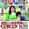 佐藤亮子さんの新刊「 3男1女 東大理III合格百発百中 算数 国語 絶対やるべき勉強法」が発売されたそうです!