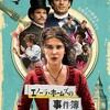 シャーロック・ホームズに妹が❗❓~Netflix新着『エノーラ・ホームズの事件簿』