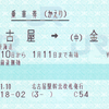 JR東海  名古屋駅精算所発行 往復乗車券