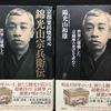「錦光山宗兵衛伝」の秘密:The secret of Kinkozan Sobei ,the story of a Awata Kiln