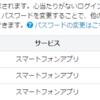 pixivから「新しいログインがありました (場所: 日本)」というメールが何度も届く