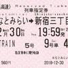 S-TRAIN 5号 列車指定券