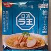 【 日清 ラ王  柚子しお淡麗  】私が食べてきた袋麺で1番かも!