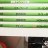 PS4アーケードアーカイブスで「沙羅曼蛇」「ツインビー」配信決定!こだわりのオプション!