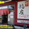 麺や福座〜2020年10月14杯目〜
