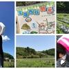 【参加無料】畑で夏野菜の植え付け体験学習!!