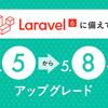 Laravel6に備えて5.5から5.8へアップグレード