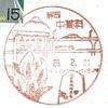 江戸時代にタイに渡った山田長政ゆかりの地【中藁科】風景印