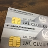 JAL CLUB ESTは20代最強クレジットカード!実体験を語ります!