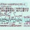 16私鉄乗り鉄たびきっぷ