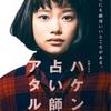 ドラマ「ハケン占い師アタル」の名言・名シーン①〜ドラマ名言シリーズ〜