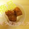 【新商品】ローソンの揚げ物サーモンタルタルフライのレビュー