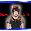 「地獄DEマンボ☆」クラウドファンディング【リターン紹介&解説】