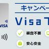 Visaプリぺ 新規入会+2,000円以上チャージで500円プレゼント【入会:~12/10、チャージ:~12/31】