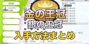 【ポケモン剣盾】銀の王冠・金の王冠入手方法まとめ!