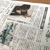 朝日新聞の記事に『飾らない筆運び 力強く』