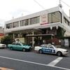 三島由紀夫宅に行ってきた。