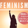 【フェミニズム】胡散臭い?うるさい?バカバカしい?嫌われてる?