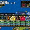 level.362【ウェイト160以下、30ターン以内】大魔宮の試練レベル6【同時攻略】
