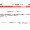 東北地方太平洋沖地震(東日本巨大地震)、ネット上でのデマまとめ その3