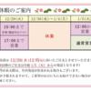年末年始定休日のお知らせ!!