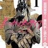 2017年3月26日時点Kindle無料コミックまとめ