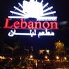 パリを思い出させるレバノンレストランの夕べ(ペナン島)
