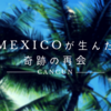 メキシコが生んだ奇跡の再会