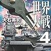 『第三次世界大戦4 ゴー・フォー・ブローク! (C★NOVELS) Kindle版』 大石英司 C★NOVELS 中央公論新社