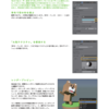 Blender CGイラストテクニックのP.32補足