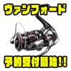 【シマノ】超感度・軽量スピニングリール「ヴァンフォード」通販予約受付開始!