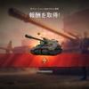 World of Tanks - Obj279e 非ユニカム戦車兵によるミッション攻略法 [WoT]