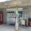 波照間島 売店の場所と、営業時間をまとめました