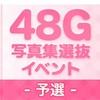 【立候補者】48G写真集選抜イベント