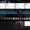 【Atlassian Trello】カンバンでブログ運用タスクを管理する