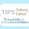 【サクラエディタ】Grepを利用したファイル内の文字列検索方法