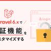 Laravel6.xで認証機能をカスタマイズする