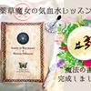 薬草魔女の気血水レッスン☆12月生 募集開始です☆