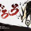 海外の反応 アニメ「どろろ」のPVが公開!2019年1月から