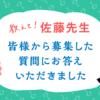 【質問受付中!】教えて!佐藤先生 認知症予防のためには何をすればいいの?