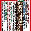 論説「終息まで「毎週一人一万円」支給せよ!」by田中秀臣in『WiLL』2020年6月号