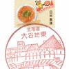 【風景印】大谷地東郵便局(2020.11.11押印)